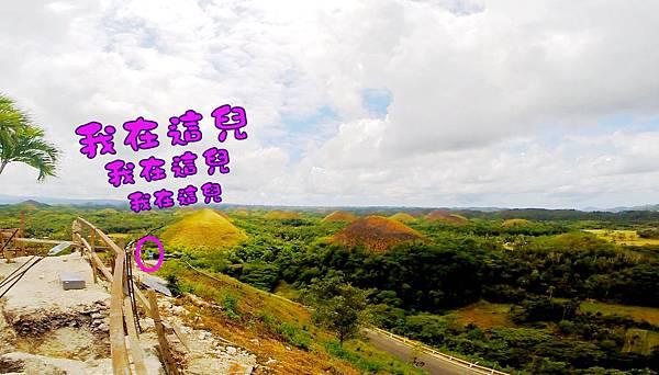 08-宿霧巧克力山 Chocolate Hills 酸酸.jpg