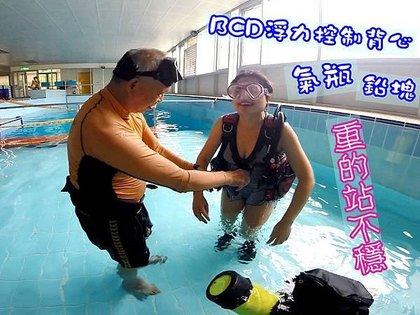 13-學潛水 吳酸酸.jpg