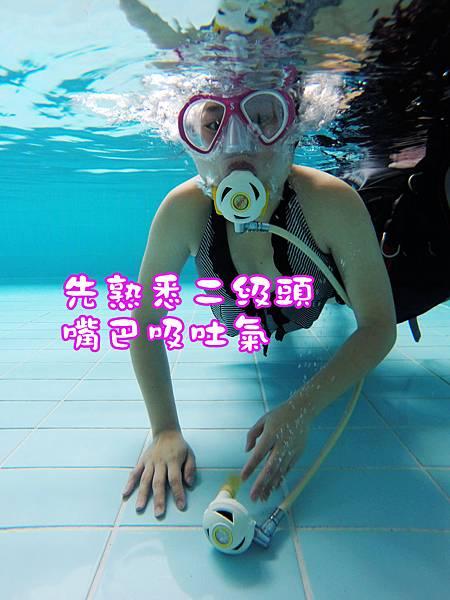 10-學潛水 吳酸酸.JPG