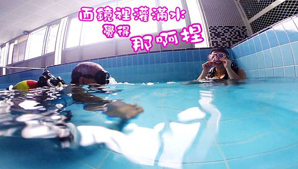 16-學潛水 吳酸酸.jpg