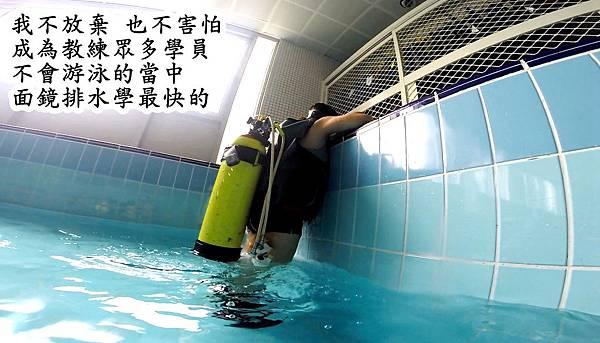 17-學潛水 吳酸酸.jpg