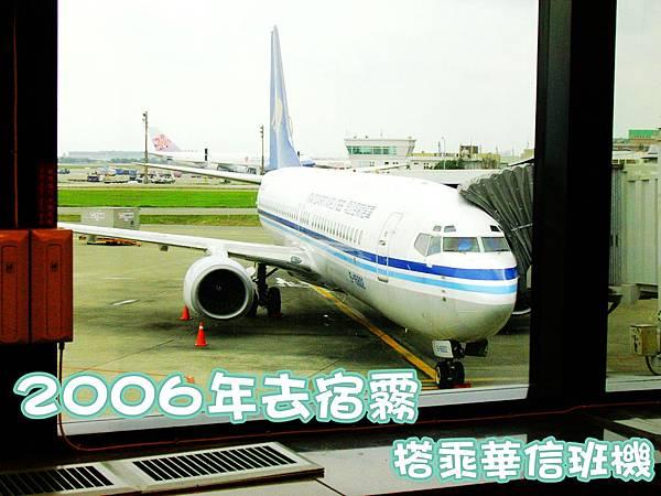 02-2006年搭華信班機去宿霧.JPG