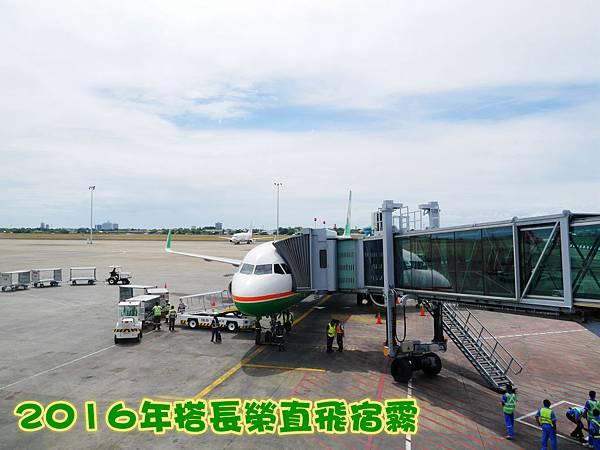 19-搭長榮班機 直飛宿霧.JPG
