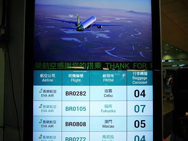 71-宿霧機場 搭長榮班機回台灣.JPG