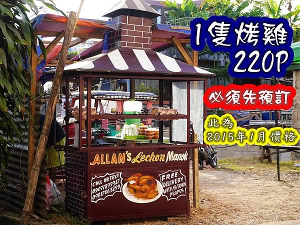 03-菲律賓科隆小吃大集合 烤雞 吳酸酸.JPG
