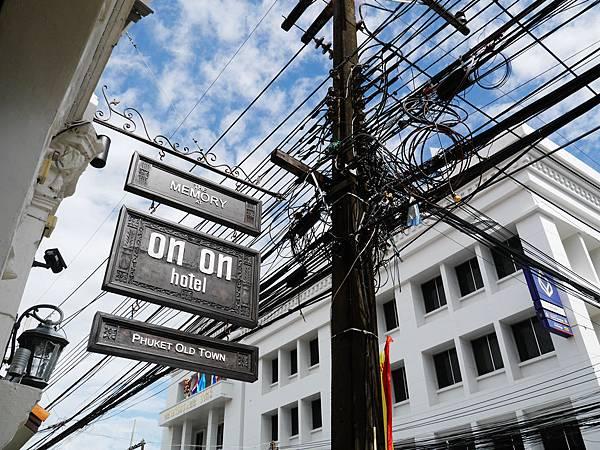 09-Phuket On On hotel 普吉島老城 安安旅舍.JPG