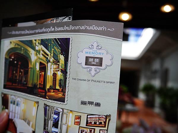 18-Phuket On On hotel 普吉島老城 安安旅舍.JPG