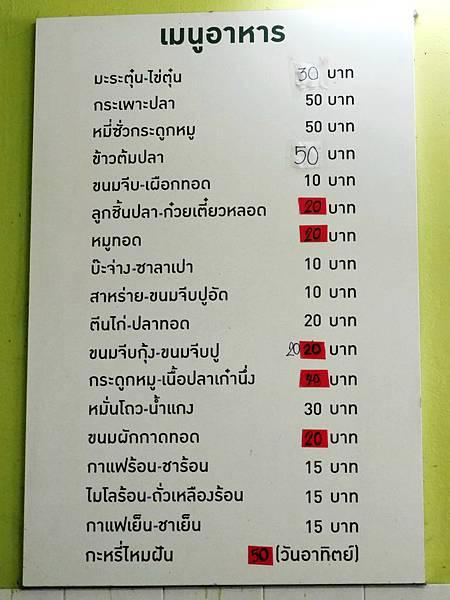 12-普吉島美食 泉香燒賣 我是吳酸酸.JPG