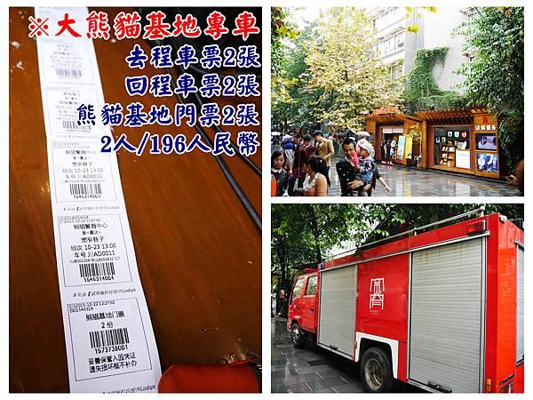 14-四川探險記 成都寬窄巷美食住宿  熊貓基地門票.jpg