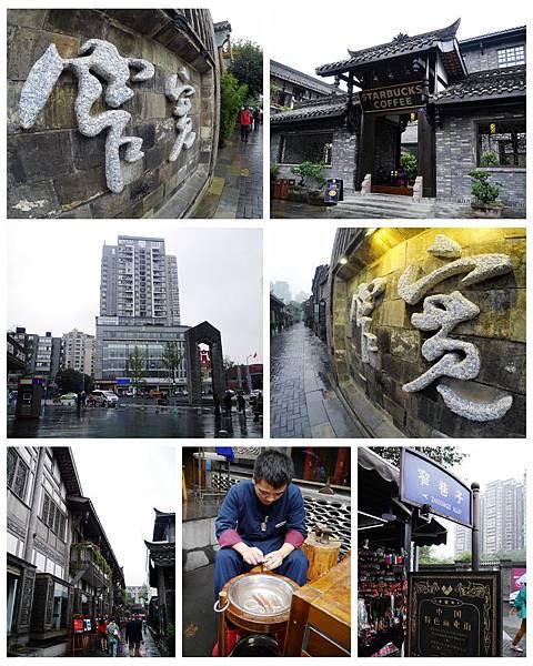 17-四川探險記 成都寬窄巷美食 住宿.jpg