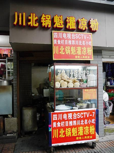 20-四川探險記 成都寬窄巷美食 住宿.JPG