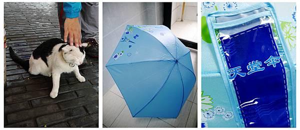 30-大陸杭州天堂傘.jpg