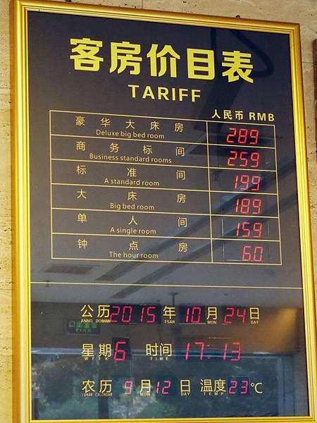 08-四川樂山 樂城酒店.JPG