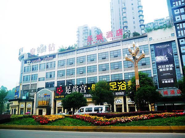 06-四川樂山 樂城酒店.JPG