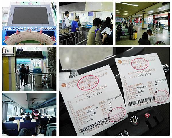 03-成都旅遊客運中心(成都新南門車站).jpg