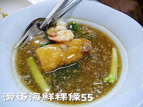 16-普吉鎮黃色小屋 khun Jeed滑蛋海鮮粿條.JPG