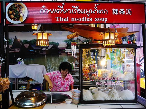 05-泰國平民小吃 米粉湯(還有粿條湯).JPG
