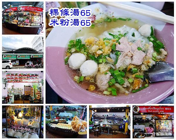 01-泰國平民小吃 米粉湯(還有粿條湯).jpg