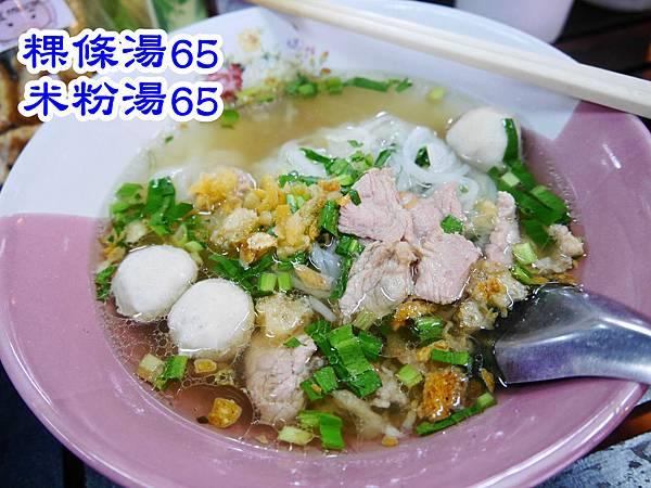16-泰國平民小吃 米粉湯(還有粿條湯).JPG