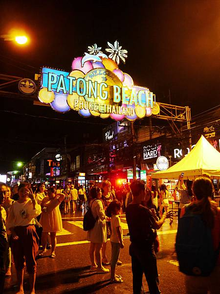 04-泰國普吉島 芭東酒吧一條街.JPG