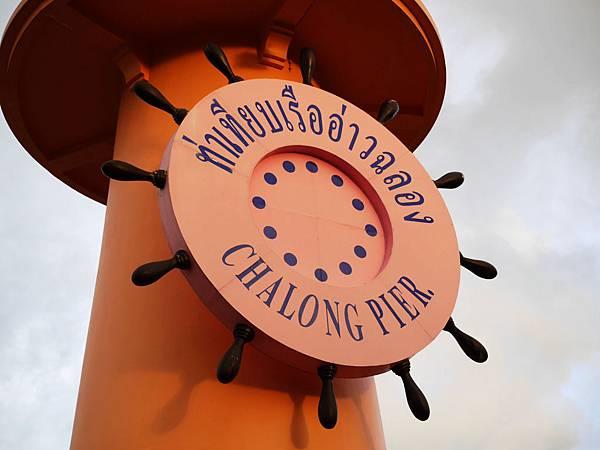 02-普吉島南部最大碼頭 Ao Chalong pier.JPG