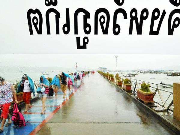09-普吉島南部最大碼頭 Ao Chalong pier.JPG