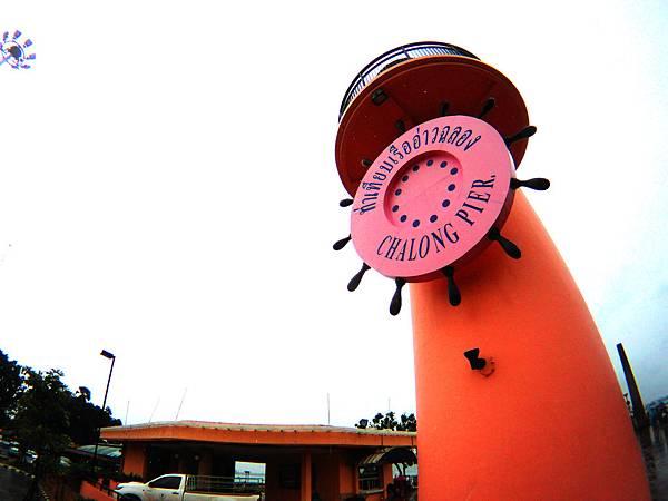 31-普吉島南部最大碼頭 Ao Chalong pier.JPG