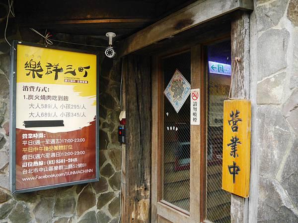 05-2 樂群三町炭火燒肉.JPG