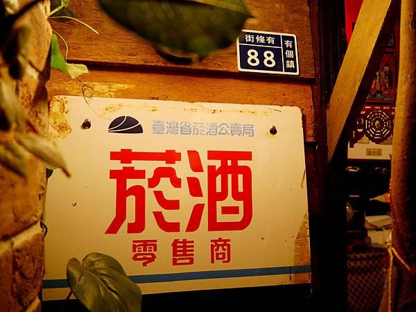 07-樂群三町炭火燒肉.JPG