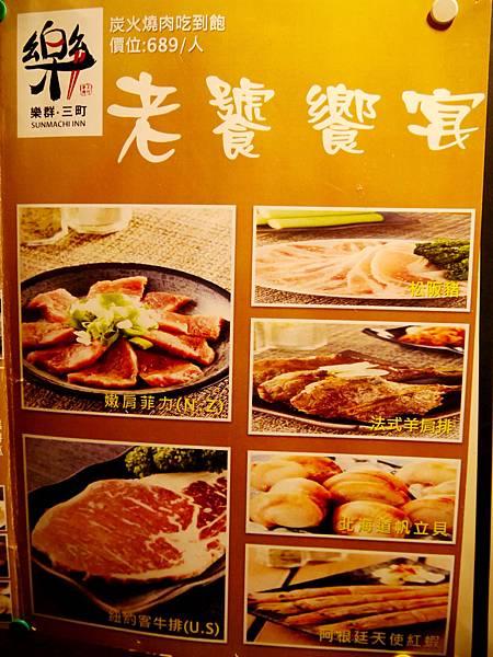 42-樂群三町炭火燒肉.JPG