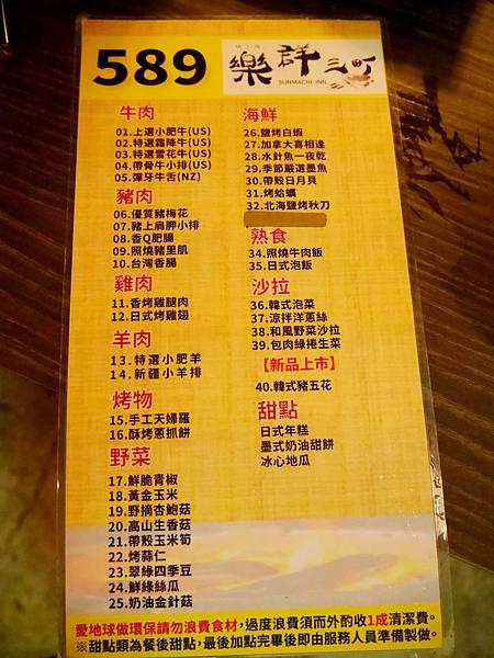43-樂群三町炭火燒肉.JPG