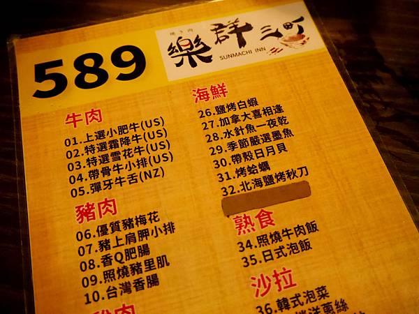 44-樂群三町炭火燒肉.JPG