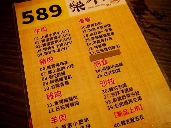 45-樂群三町炭火燒肉.JPG