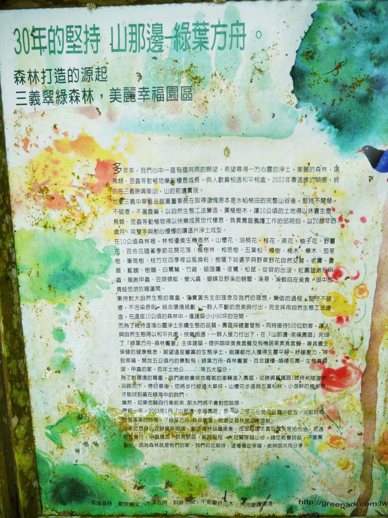 11-苗栗 綠葉方舟.JPG