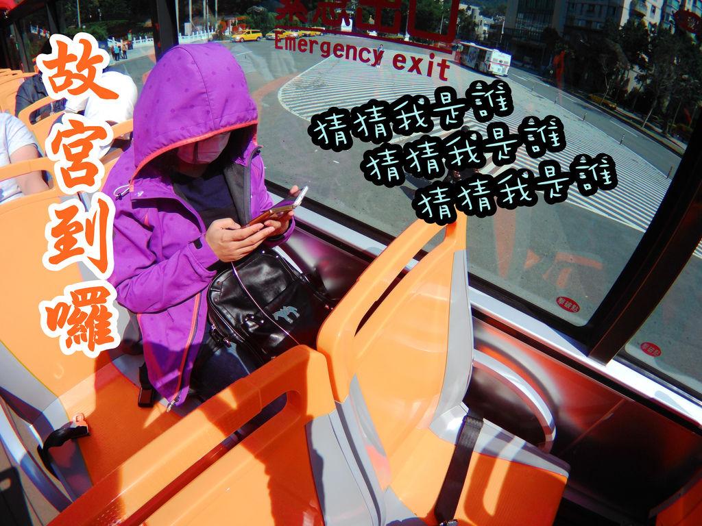 45-台北雙層觀光巴士 故宮 吳酸酸.JPG