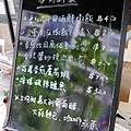 08-台北市松山區 班尼拉香草歐廚.JPG