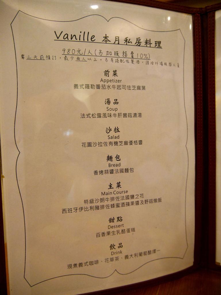 18-台北市松山區 班尼拉香草歐廚.JPG