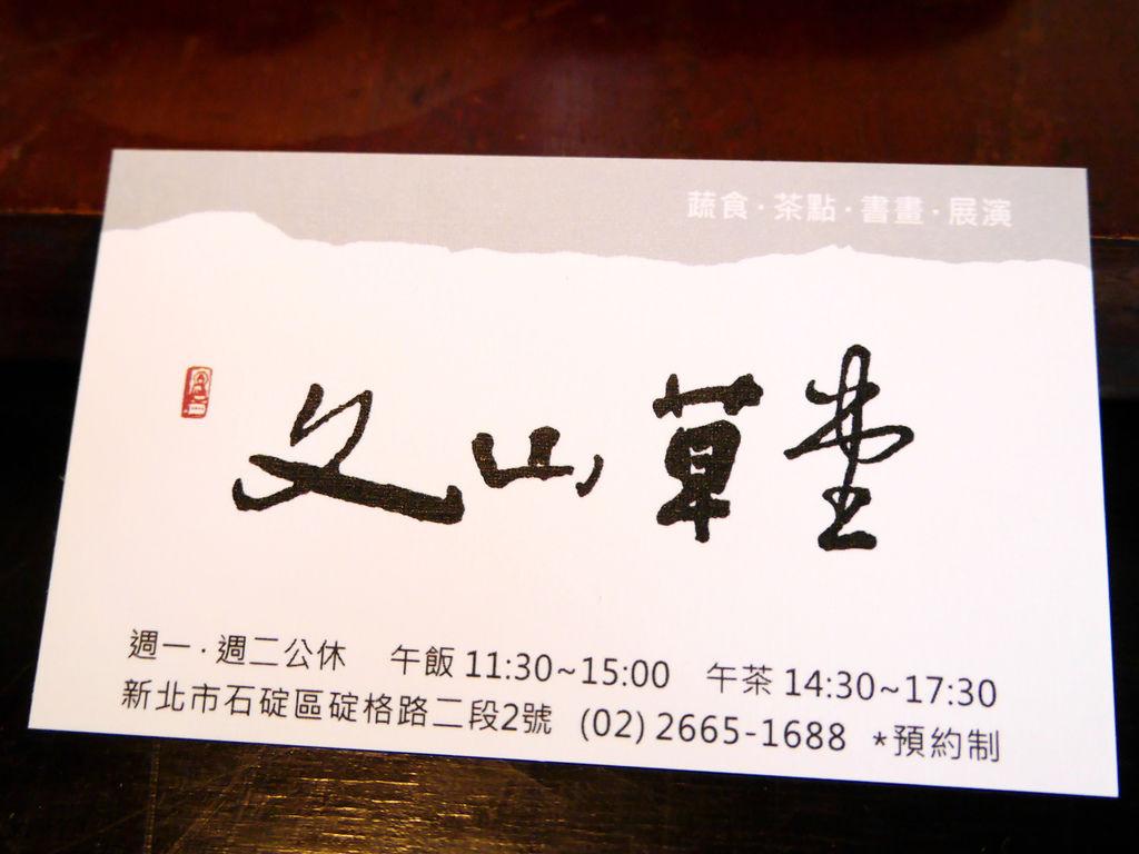 60-石碇 文山草堂 名片.JPG