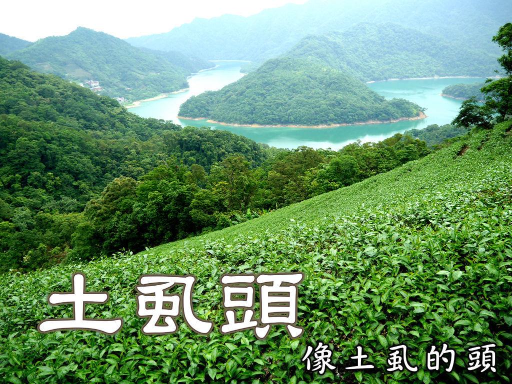 63-石碇 土虱頭風景區.JPG