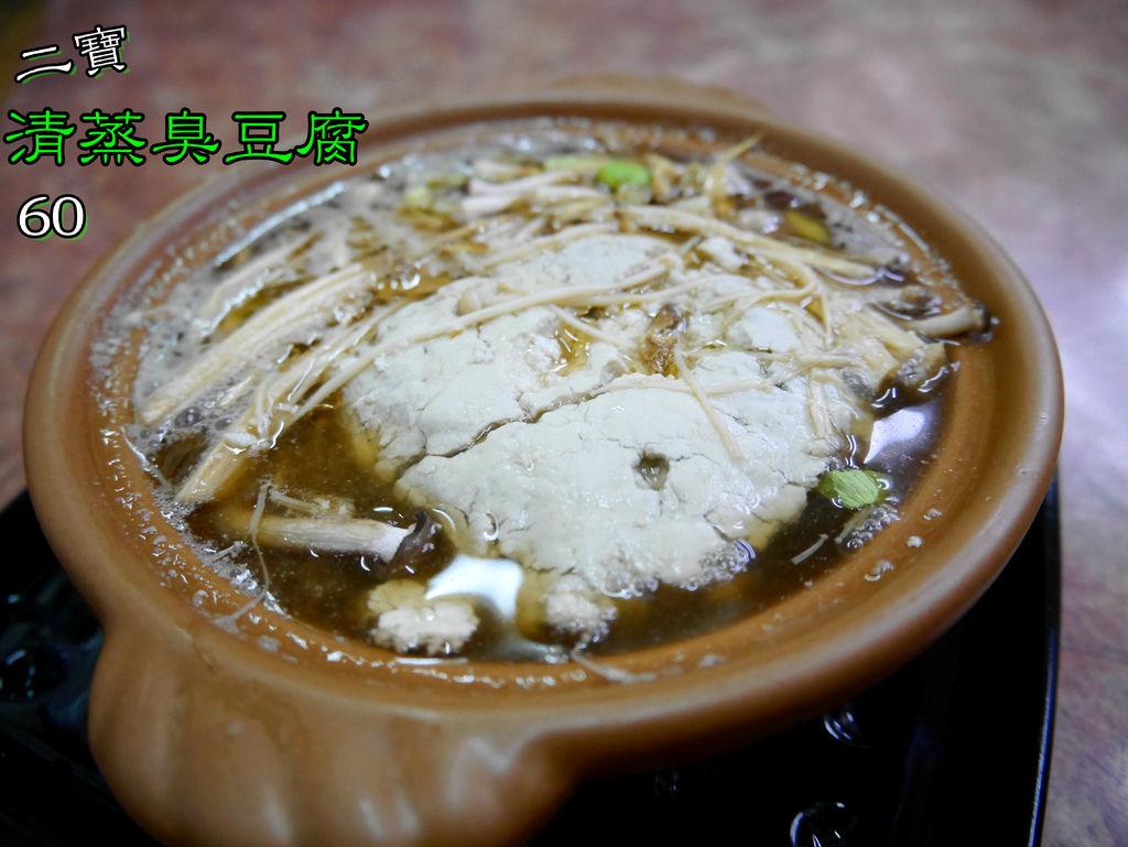 05-戴記獨臭之家臭豆腐專賣店 吳酸酸.JPG