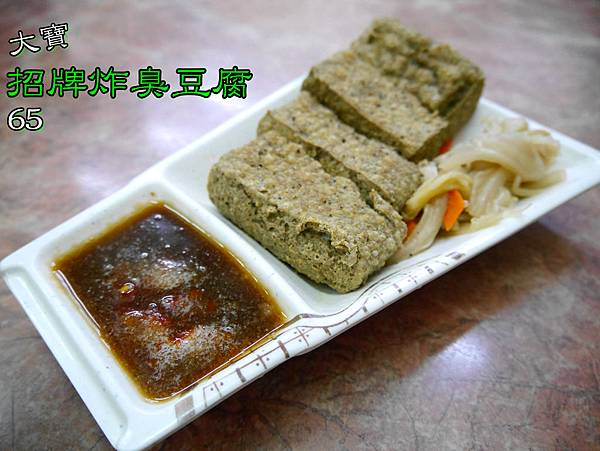 07-戴記獨臭之家臭豆腐專賣店 吳酸酸.JPG