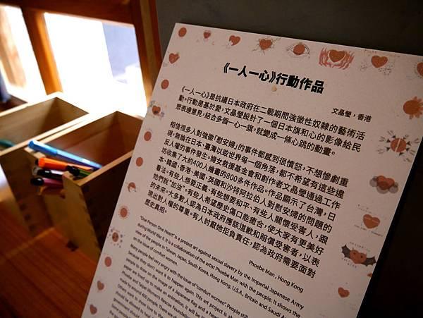 34-大稻埕 迪化街阿嬤家 慰安婦紀念館.JPG