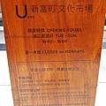 04-新富町文化市場U-mkt.JPG