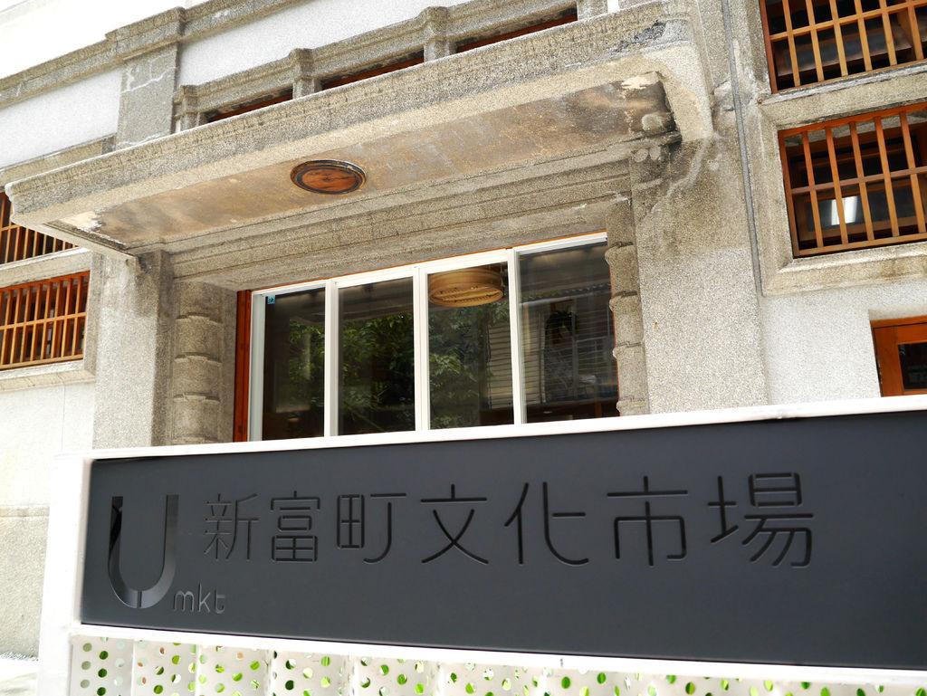 03-新富町文化市場U-mkt.JPG