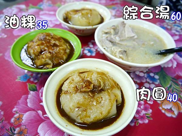 46-萬華 蘇家肉圓 肉粿.JPG