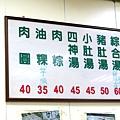 55-萬華 蘇家肉圓 肉粿 菜單.JPG
