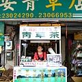 66-萬華青草街.JPG