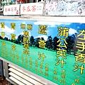 67-萬華青草街.JPG
