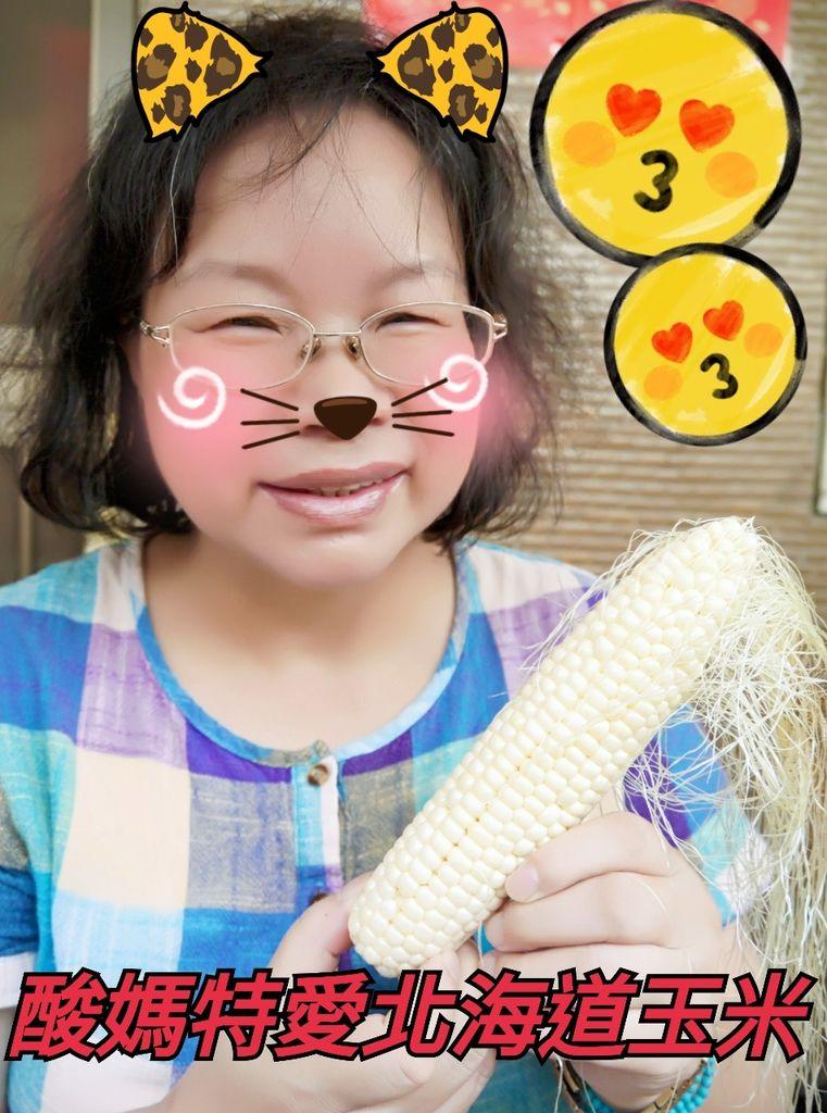 55-雲林元長北海道無毒玉米.jpg