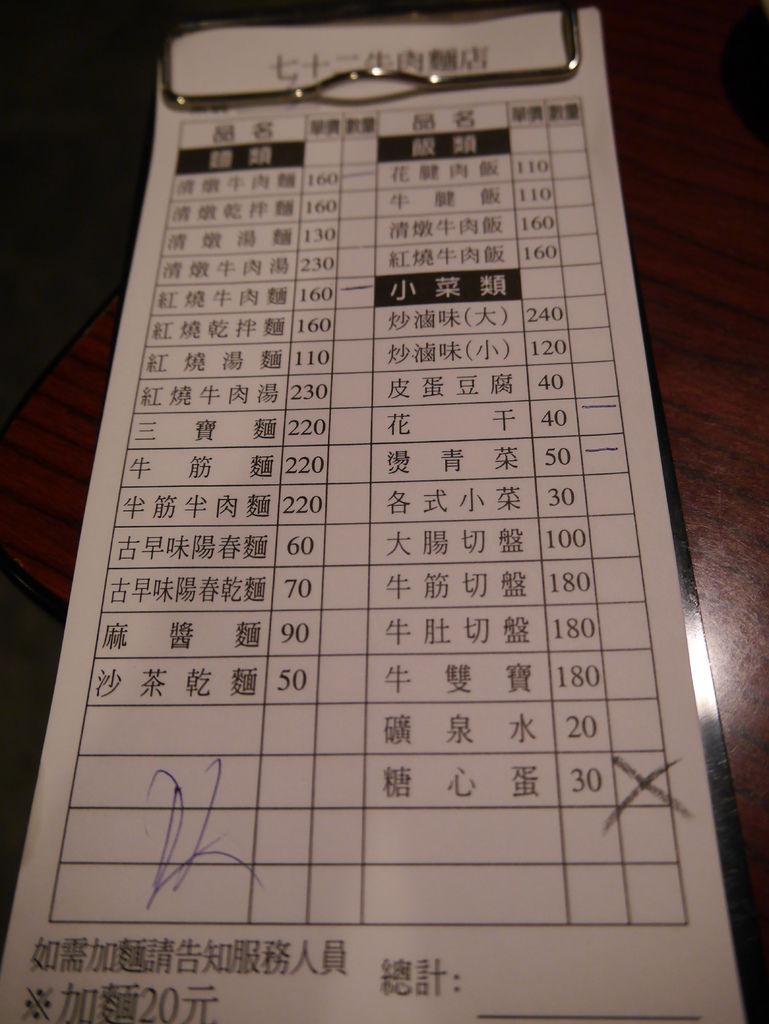 49-台北市中正區濟南路七十二牛肉麵.JPG